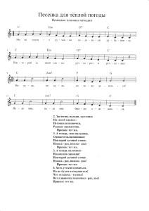 Песенка для тёплой погоды