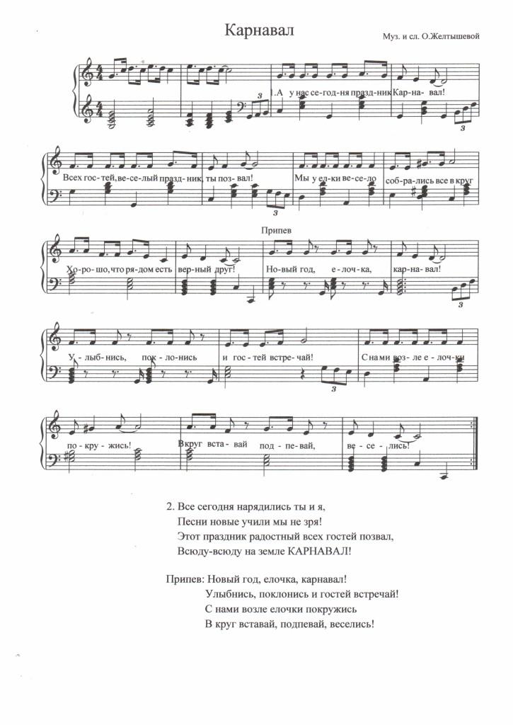 Песня (1)