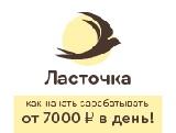 ласточка-1